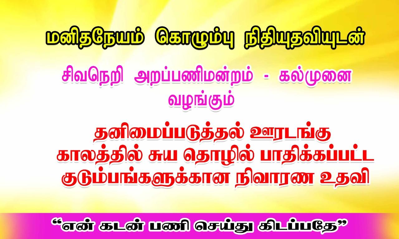 Thirukkovil dry rations releifx Image 2021-09-03 at 01.26.16 (1)
